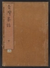 Cover of Seiwan chawa v. 2