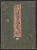 Cover of Seizan goryul, ikebana senbei zushiki v. 2