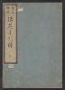 Cover of Seizan Goryū ikebana tebikigusa v. 2