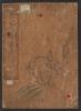Cover of Senkeiban zushiki v. 2