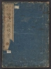 Cover of Senke shinryū sōka jikishihō v. 1