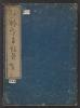 Cover of Senke shinryul, sol,ka jikishihol, v. 4