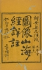 Cover of Shan hai jing v.1