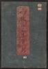 Cover of Shinkoku Heika yol,dol,shul, v. 1