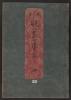 Cover of Shinkoku Heika yōdōshū v. 2