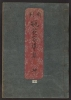Cover of Shinkoku Heika yol,dol,shul, v. 2