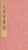 Cover of Shi zhu zhai shu hua pu v. 3