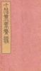 Cover of Shi zhu zhai shu hua pu v. 8
