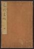 Cover of Shūchin gajō v. 1