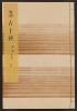 Cover of Shūko jisshu v. 10