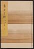 Cover of Shūko jisshu v. 11