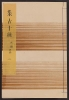 Cover of Shul,ko jisshu v. 14