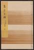 Cover of Shūko jisshu v. 17