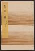 Cover of Shul,ko jisshu v. 19