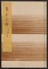 Cover of Shūko jisshu v. 1