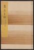 Cover of Shul,ko jisshu v. 21