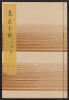 Cover of Shul,ko jisshu v. 22