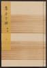 Cover of Shul,ko jisshu v. 27