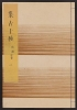 Cover of Shūko jisshu v. 2