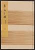 Cover of Shūko jisshu v. 31