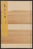Cover of Shūko jisshu v. 36