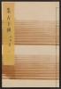 Cover of Shul,ko jisshu v. 38