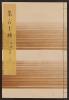 Cover of Shūko jisshu v. 3