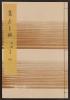 Cover of Shūko jisshu v. 4