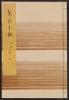 Cover of Shūko jisshu v. 7