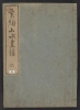Cover of Soken sansui gafu c. 1, v. 2