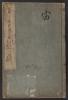 Cover of Taima mandara sol,gensho v. 1