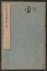 Cover of Taima mandara sol,gensho v. 3