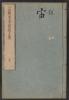 Cover of Taima mandara sol,gensho v. 5