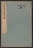 Cover of Taima mandara sol,gensho v. 7