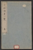Cover of Teito gakei ichiran v. 1