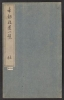 Cover of Teito gakei ichiran v. 4