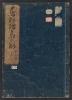 Cover of Tobae ol,gi no mato v. 1