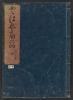 Cover of Tobae ōgi no mato v. 2