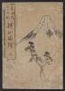 Cover of Tol,kaidol, gojul,santsugi hachiyama zue v. 1