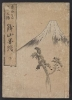 Cover of Tol,kaidol, gojul,santsugi hachiyama zue v. 2
