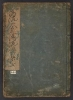 Cover of Tol,ryul, chanoyu rudenshul, v. 5