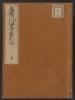 Cover of Tol,sei ful,zoku gojul,ban utaawase v. 1