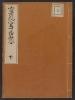 Cover of Tol,sei ful,zoku gojul,ban utaawase v. 2