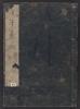 Cover of Unhitsu soga v. 3