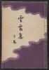 Cover of Unkashū v. 2