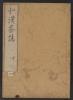 Cover of Wa-Kan chashi v. 2