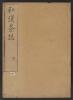 Cover of Wa-Kan chashi v. 3