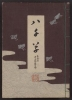 Cover of Yachigusa v. 15