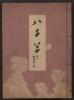 Cover of Yachigusa v. 8