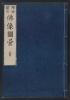 Cover of Zōho shoshū butsuzō zui v. 1